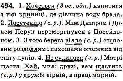 6-ukrayinska-mova-aa-voron-va-slopenko-2014--diyeslovo-53-bezosobovi-diyeslova-494.jpg