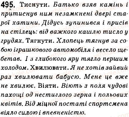 6-ukrayinska-mova-aa-voron-va-slopenko-2014--diyeslovo-53-bezosobovi-diyeslova-495.jpg