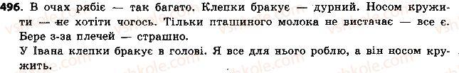 6-ukrayinska-mova-aa-voron-va-slopenko-2014--diyeslovo-53-bezosobovi-diyeslova-496.jpg