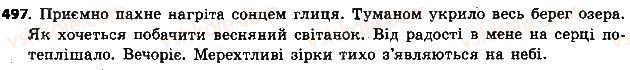 6-ukrayinska-mova-aa-voron-va-slopenko-2014--diyeslovo-53-bezosobovi-diyeslova-497.jpg