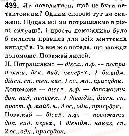 6-ukrayinska-mova-aa-voron-va-slopenko-2014--diyeslovo-53-bezosobovi-diyeslova-499.jpg