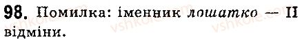 6-ukrayinska-mova-aa-voron-va-slopenko-2014--imennik-12-vidmini-imennikiv-98.jpg