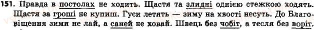 6-ukrayinska-mova-aa-voron-va-slopenko-2014--imennik-17-vidminyuvannya-imennikiv-scho-vzhivayutsya-tilki-u-mnozhini-151.jpg
