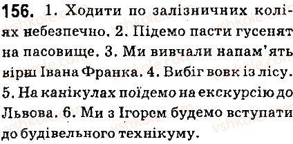 6-ukrayinska-mova-aa-voron-va-slopenko-2014--imennik-17-vidminyuvannya-imennikiv-scho-vzhivayutsya-tilki-u-mnozhini-156.jpg