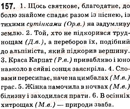 6-ukrayinska-mova-aa-voron-va-slopenko-2014--imennik-17-vidminyuvannya-imennikiv-scho-vzhivayutsya-tilki-u-mnozhini-157.jpg