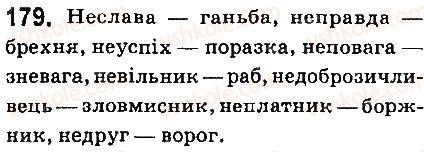 6-ukrayinska-mova-aa-voron-va-slopenko-2014--imennik-20-ne-z-imennikami-179.jpg
