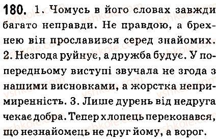 6-ukrayinska-mova-aa-voron-va-slopenko-2014--imennik-20-ne-z-imennikami-180.jpg