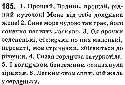 6-ukrayinska-mova-aa-voron-va-slopenko-2014--imennik-21-bukvi-e-i-i-v-sufiksah-echok-echk-ichok-innya-innya-ennya-ivo-evo-185.jpg