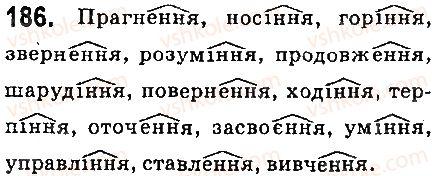 6-ukrayinska-mova-aa-voron-va-slopenko-2014--imennik-21-bukvi-e-i-i-v-sufiksah-echok-echk-ichok-innya-innya-ennya-ivo-evo-186.jpg