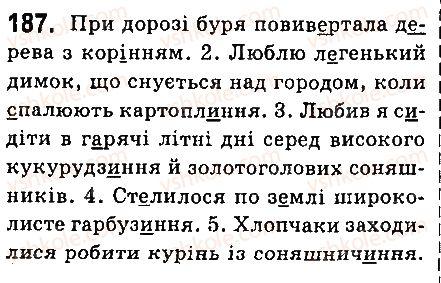 6-ukrayinska-mova-aa-voron-va-slopenko-2014--imennik-21-bukvi-e-i-i-v-sufiksah-echok-echk-ichok-innya-innya-ennya-ivo-evo-187.jpg