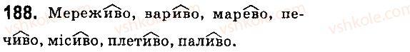 6-ukrayinska-mova-aa-voron-va-slopenko-2014--imennik-21-bukvi-e-i-i-v-sufiksah-echok-echk-ichok-innya-innya-ennya-ivo-evo-188.jpg