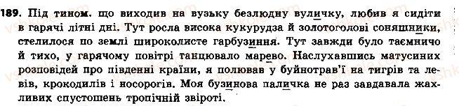 6-ukrayinska-mova-aa-voron-va-slopenko-2014--imennik-21-bukvi-e-i-i-v-sufiksah-echok-echk-ichok-innya-innya-ennya-ivo-evo-189.jpg