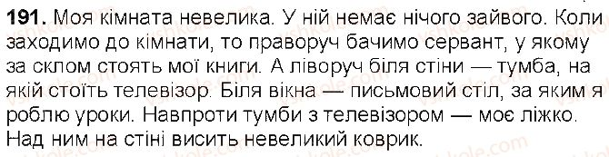 6-ukrayinska-mova-aa-voron-va-slopenko-2014--imennik-21-bukvi-e-i-i-v-sufiksah-echok-echk-ichok-innya-innya-ennya-ivo-evo-191.jpg