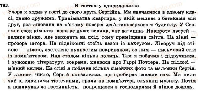 6-ukrayinska-mova-aa-voron-va-slopenko-2014--imennik-21-bukvi-e-i-i-v-sufiksah-echok-echk-ichok-innya-innya-ennya-ivo-evo-192.jpg