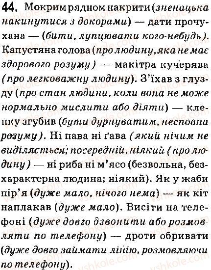 6-ukrayinska-mova-aa-voron-va-slopenko-2014--povtorennya-vivchenogo-5-leksika-i-frazeologiya-44.jpg