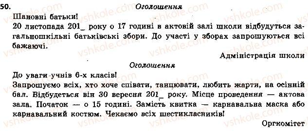 6-ukrayinska-mova-aa-voron-va-slopenko-2014--povtorennya-vivchenogo-5-leksika-i-frazeologiya-50.jpg