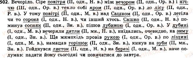 6-ukrayinska-mova-aa-voron-va-slopenko-2014--povtorennya-vivchenogo-502.jpg