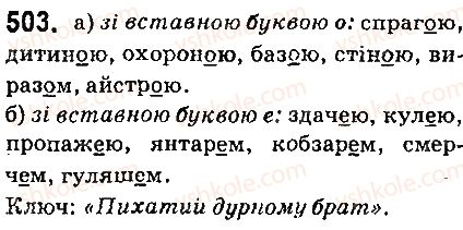6-ukrayinska-mova-aa-voron-va-slopenko-2014--povtorennya-vivchenogo-503.jpg