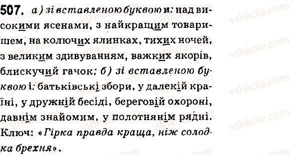 6-ukrayinska-mova-aa-voron-va-slopenko-2014--povtorennya-vivchenogo-507.jpg