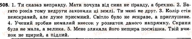 6-ukrayinska-mova-aa-voron-va-slopenko-2014--povtorennya-vivchenogo-508.jpg