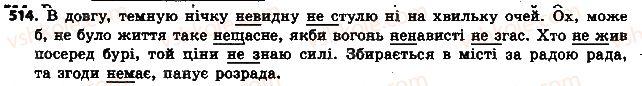 6-ukrayinska-mova-aa-voron-va-slopenko-2014--povtorennya-vivchenogo-514.jpg