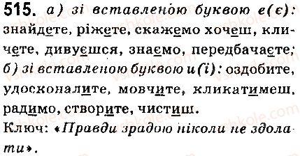6-ukrayinska-mova-aa-voron-va-slopenko-2014--povtorennya-vivchenogo-515.jpg