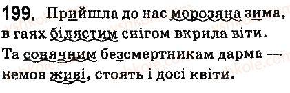 6-ukrayinska-mova-aa-voron-va-slopenko-2014--prikmetnik-23-prikmetnik-yak-chastina-movi-199.jpg