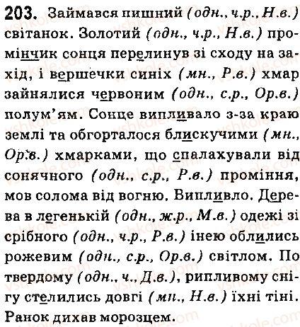 6-ukrayinska-mova-aa-voron-va-slopenko-2014--prikmetnik-23-prikmetnik-yak-chastina-movi-203.jpg