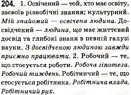 6-ukrayinska-mova-aa-voron-va-slopenko-2014--prikmetnik-23-prikmetnik-yak-chastina-movi-204.jpg