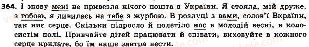 6-ukrayinska-mova-aa-voron-va-slopenko-2014--zajmennik-39-osobovi-i-zvorotnij-zajmenniki-364.jpg