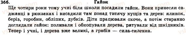 6-ukrayinska-mova-aa-voron-va-slopenko-2014--zajmennik-39-osobovi-i-zvorotnij-zajmenniki-366.jpg
