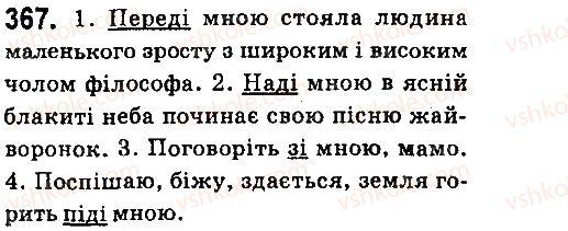 6-ukrayinska-mova-aa-voron-va-slopenko-2014--zajmennik-39-osobovi-i-zvorotnij-zajmenniki-367.jpg