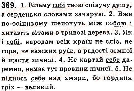 6-ukrayinska-mova-aa-voron-va-slopenko-2014--zajmennik-39-osobovi-i-zvorotnij-zajmenniki-369.jpg