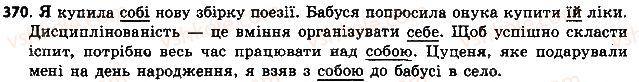 6-ukrayinska-mova-aa-voron-va-slopenko-2014--zajmennik-39-osobovi-i-zvorotnij-zajmenniki-370.jpg