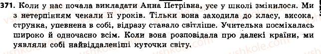 6-ukrayinska-mova-aa-voron-va-slopenko-2014--zajmennik-39-osobovi-i-zvorotnij-zajmenniki-371.jpg