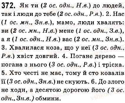 6-ukrayinska-mova-aa-voron-va-slopenko-2014--zajmennik-39-osobovi-i-zvorotnij-zajmenniki-372.jpg