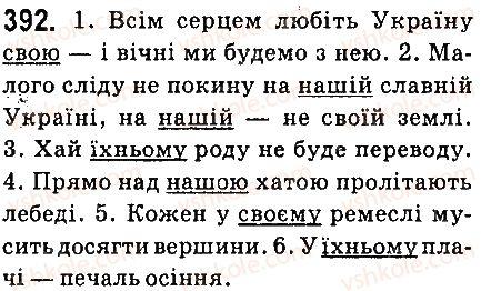 6-ukrayinska-mova-aa-voron-va-slopenko-2014--zajmennik-42-prisvijni-vkazivni-j-oznachalni-zajmenniki-392.jpg