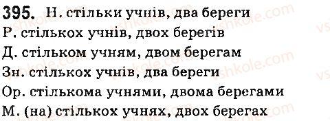 6-ukrayinska-mova-aa-voron-va-slopenko-2014--zajmennik-42-prisvijni-vkazivni-j-oznachalni-zajmenniki-395.jpg