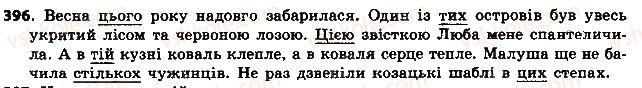 6-ukrayinska-mova-aa-voron-va-slopenko-2014--zajmennik-42-prisvijni-vkazivni-j-oznachalni-zajmenniki-396.jpg