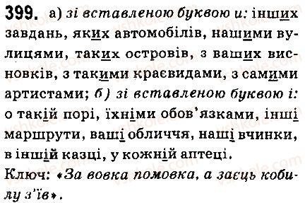 6-ukrayinska-mova-aa-voron-va-slopenko-2014--zajmennik-42-prisvijni-vkazivni-j-oznachalni-zajmenniki-399.jpg