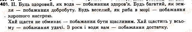 6-ukrayinska-mova-aa-voron-va-slopenko-2014--zajmennik-42-prisvijni-vkazivni-j-oznachalni-zajmenniki-401.jpg