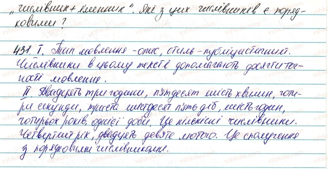 6-ukrayinska-mova-vv-zabolotnij-ov-zabolotnij-2014--chislivnik-52-chislivnik-yak-chastina-movi-431-rnd2135.jpg