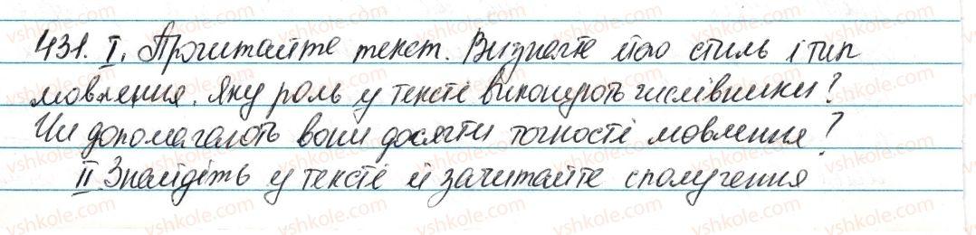 6-ukrayinska-mova-vv-zabolotnij-ov-zabolotnij-2014--chislivnik-52-chislivnik-yak-chastina-movi-431-rnd4741.jpg
