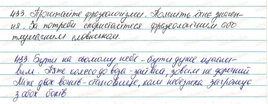 6-ukrayinska-mova-vv-zabolotnij-ov-zabolotnij-2014--chislivnik-52-chislivnik-yak-chastina-movi-433-rnd4952.jpg