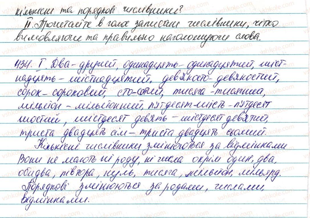 6-ukrayinska-mova-vv-zabolotnij-ov-zabolotnij-2014--chislivnik-52-chislivnik-yak-chastina-movi-434-rnd4854.jpg