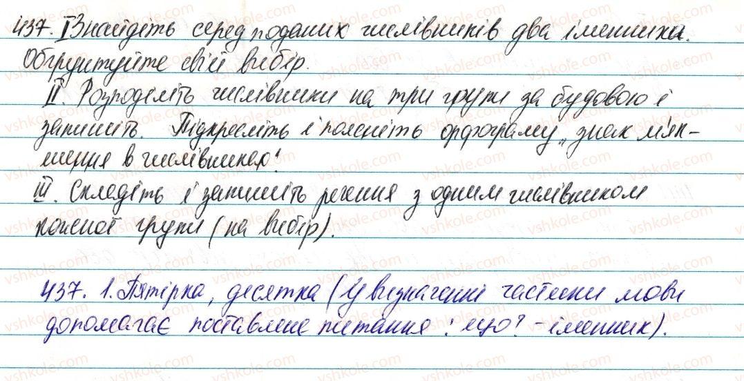 6-ukrayinska-mova-vv-zabolotnij-ov-zabolotnij-2014--chislivnik-52-chislivnik-yak-chastina-movi-437-rnd5423.jpg