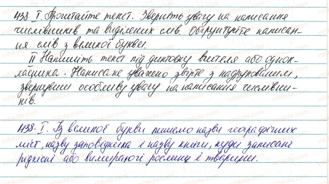6-ukrayinska-mova-vv-zabolotnij-ov-zabolotnij-2014--chislivnik-52-chislivnik-yak-chastina-movi-438-rnd7190.jpg