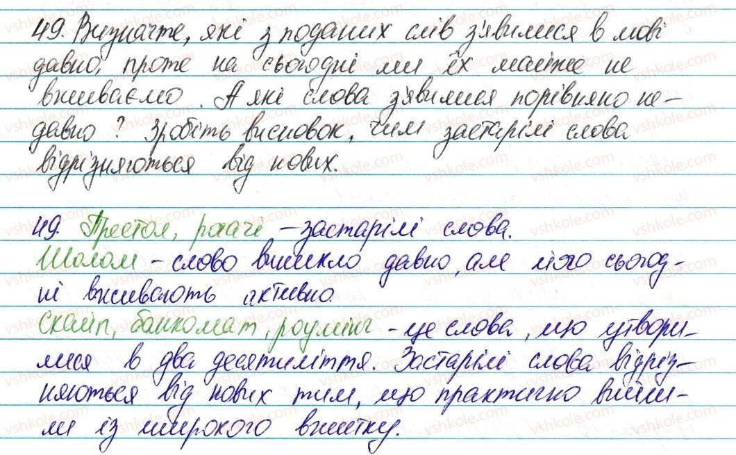 6-ukrayinska-mova-vv-zabolotnij-ov-zabolotnij-2014--leksikologiya-frazeologiya-8-aktivna-j-pasivna-leksika-49-rnd8453.jpg