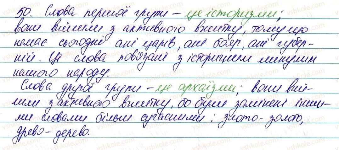 6-ukrayinska-mova-vv-zabolotnij-ov-zabolotnij-2014--leksikologiya-frazeologiya-8-aktivna-j-pasivna-leksika-50-rnd9216.jpg
