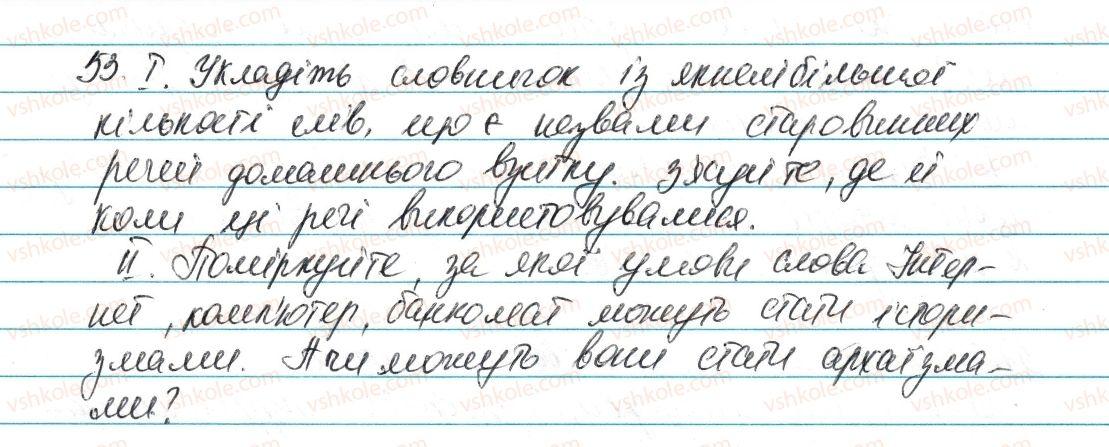 6-ukrayinska-mova-vv-zabolotnij-ov-zabolotnij-2014--leksikologiya-frazeologiya-8-aktivna-j-pasivna-leksika-53-rnd2595.jpg